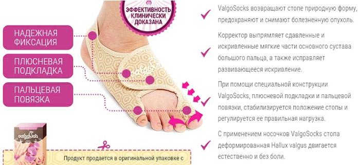 Носочки ValgoSocks