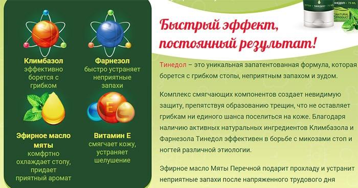 Эффективность крема