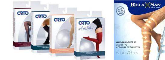 Изделия Orto и Relaxsan