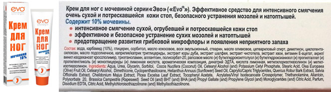 Препарат EVO