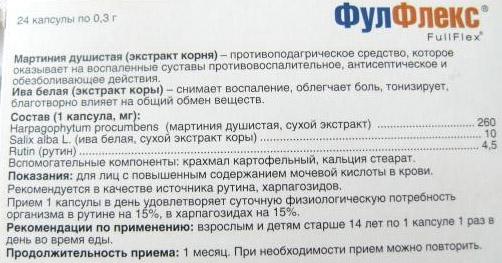 Состав Фулфлекса