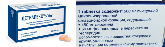 Таблетки Детралекс