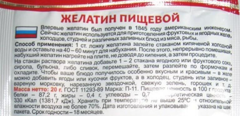 желатин рецепты от суставов