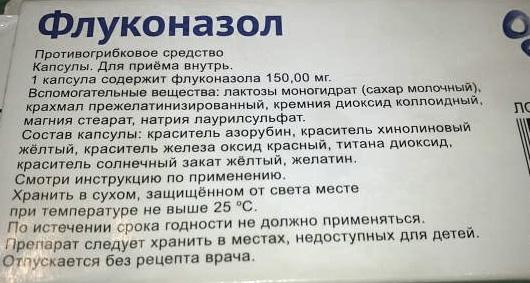 Инструкция к препарату