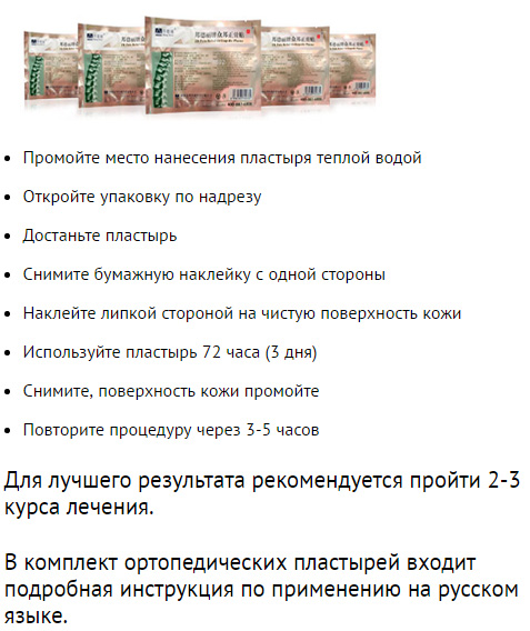 Инструкция к ZB Pain Relief