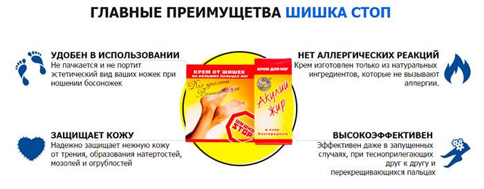 Преимущества крема