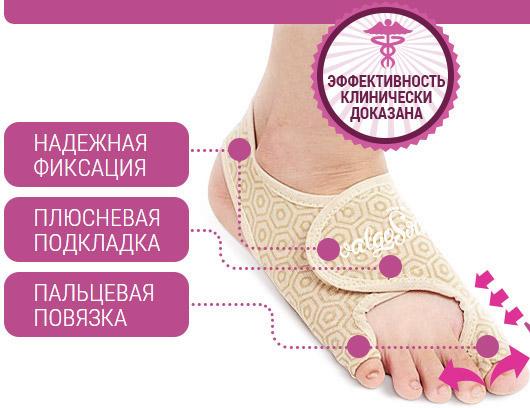 Преимущества лечебных носочков