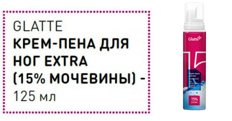 Крем-пена Glatte