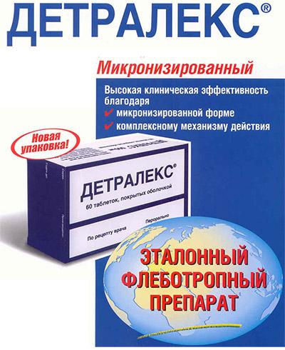 Преимущества лекарства Детралекс