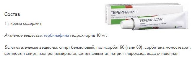 Противогрибковый крем