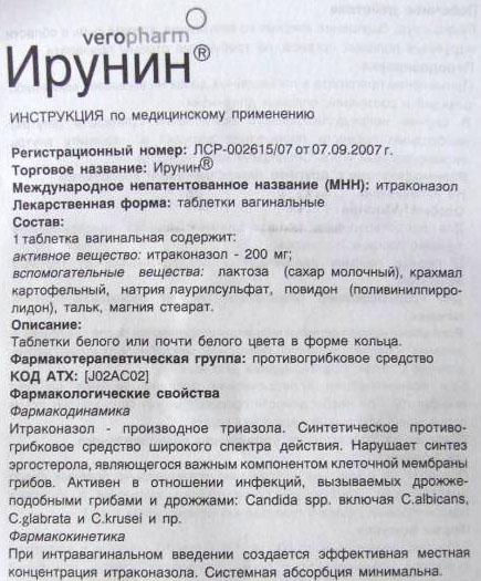 Инструкция к лекарству
