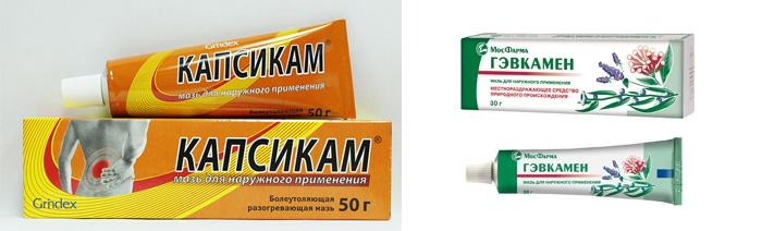 Капсикам и Гевкамен