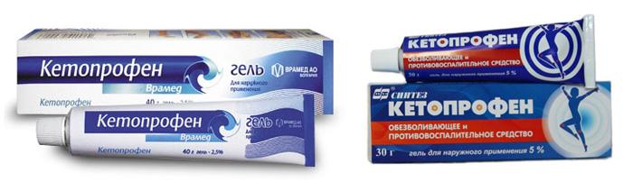 Кетопрофен от воспаления