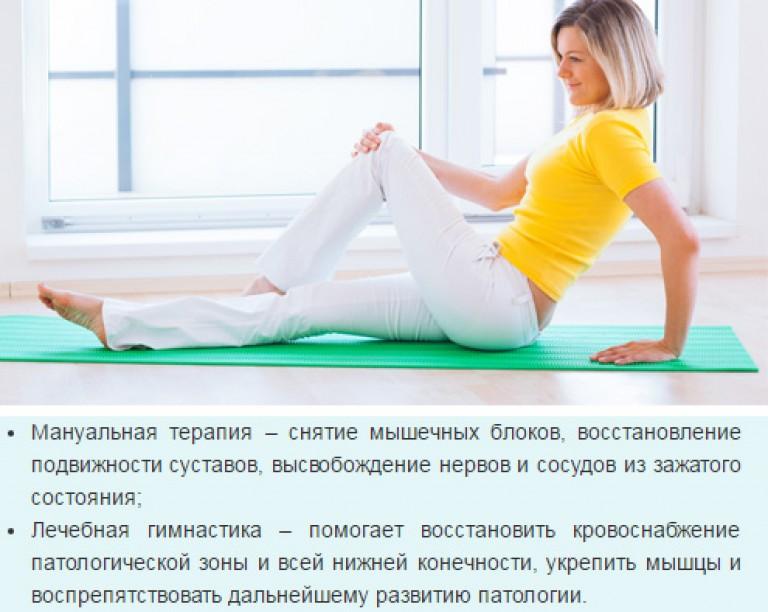 http://feel-feet.ru/wp-content/uploads/2016/07/%D0%A1%D0%BF%D0%BE%D1%81%D0%BE%D0%B1%D1%8B-%D1%82%D0%B5%D1%80%D0%B0%D0%BF%D0%B8%D0%B8-768x612.jpg