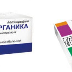 Таблетки Кетопрофен и Ибупрофен