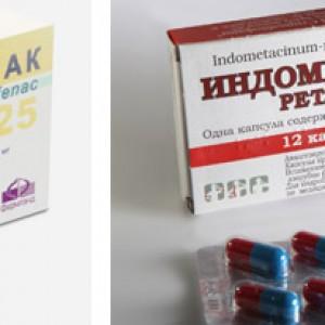 Диклофенак и Индометацин